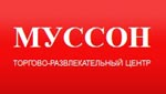 Логотим ТЦ Муссон