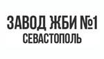 Логотип Завод ЖБИ 1